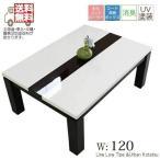 こたつ コタツ こたつテーブル 長方形 120 鏡面 ホワイト 家具調コタツ