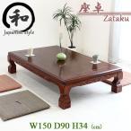 座卓 ちゃぶ台 ローテーブル 和風 和モダン 木製 150cm