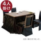 ショッピング長方形 ハイタイプこたつ ダイニングこたつテーブルセット こたつ こたつテーブル 幅135cm 85cm 長方形