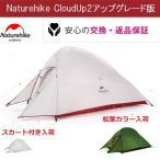 Naturehike テント ネイチャーハイクテント 2人用テント 防水 軽量 登山 前室 コンパクト CloudUp2 アップグレード版