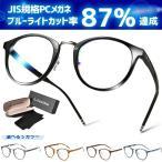 ブルーライトカットメガネ PCメガネ ブルーカットメガネ おしゃれ 度なし 軽量 メンズ レディース 子供 効果 透明 スマホ用