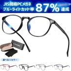 ブルーライトカットメガネ 90% PCメガネ ブルーカットメガネ おしゃれ 度なし 軽量 メンズ レディース 子供 効果 透明 スマホ用