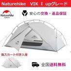 Naturehike  ネイチャーハイクテント vik1 1人用テント 軽量  防水 自立 登山 設営 簡単 前室