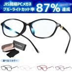 ブルーライトカットメガネ PCメガネ ブルーカットメガネ おしゃれ 度なし 軽量 メンズ レディース 子供 効果 透明 スマホ用 オーバル
