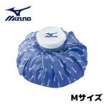 mizuno【ミズノ】アイシングバック(サイズM)【2ZA2610】サポート 氷のう