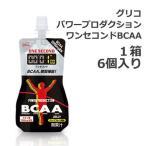 (1箱!6個入り)(グリコ)パワープロダクション (POWER PRODUCTION)ワンセコンド BCAA (グレープフルーツ) (70848)