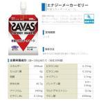 □ザバス 【SAVAS】 エナジーメーカーゼリー ENERGY MAKER グレープ味  180g 【CZ0201】