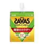 ☆【ザバス】SAVAS プロテインゼリー グレープフルーツ風味 180g【CZ0302】画像