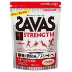 【ザバス】SAVAS タイプ1ストレングス バニラ味 1155g(約55食分)【CZ7316】