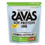 ザバス 【SAVAS】ザバス ザバス ソイプロテイン100 ココア1050g(50食分)【CZ7497】