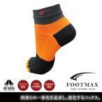 (送料無料/ゆうパケット)(FOOTMAX)ランニング5本指ソックス 5FINGER MODEL (ダークグレー×オレンジ)(FXR107)