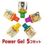 【まとめ買い】【Power Bar】パワーバー POWER GEL 5個セット(各フレーバー1つずつ) お試し