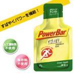 【Power Bar】パワーバー POWER GEL (グリーンアップル味)
