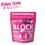 (ピンクイオン)PINK ION BLOCK 60(ブロック 徳用パウチ タブレット型 60粒アルミ袋)チュアブル 水なし スポーツ サプリメント