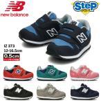 ニューバランス キッズシューズ IZ373 new balance ベビー スニーカー 子供靴 21FW cat-k-baby