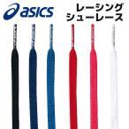 (アシックス)asics レーシングシューレース (6色)(TXX118)靴紐