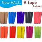 (ニューハレ)New-HALE Vテープ 2枚入り 無地 ふくらはぎ 膝 肩 腰 テーピング