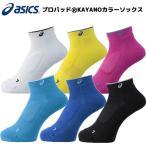 【送料無料/ゆうパケット】【アシックス】asics プロパッド KAYANO カラー ソックス XXS136 靴下 6色