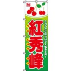 のぼり旗「紅秀峰(さくらんぼ)」