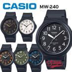 CASIO MW-240 カシオ チプカシ ビッグサイズ  時間が見やすい 大きい文字メンズ レディース アナログ チープカシオ 腕時計