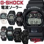 CASIO GW カシオ G-SHOCK 電波 ソーラー 電波時計  デジタル 腕時計 メンズ Gショック ジーショック  多機能 タフソーラー 男性