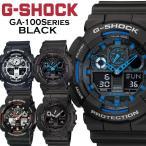CASIO GA-100 G-SHOCK ジーショック  デジタル アナログ ブランド メンズ 腕時計