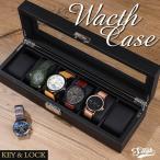 カーボン 時計ケース 鍵付き 腕時計ケース  6本 プレゼント 収納ケース 腕時計 インテリア コレクション ウォッチボックス ディスプレイ 展示 メンズ レディース