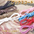 ワックスコード 太さ丸紐1.5mm(芯入り) 日本製 引き紐 m売り(10mまで) 綿100% コットン アクセサリー用 手芸用品
