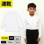 スクール用長袖ポロシャツ (n) ポロシャツ 長袖 スクール用品 学童ポロ