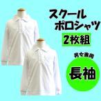 ショッピングポロシャツ 長袖 ポロシャツ 2枚組