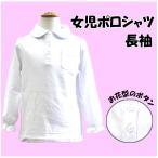 スクール用長袖ポロシャツ 女児 n
