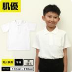 ポロシャツ 半袖 学童制服 小学校 小学生 スクール ポロ 男児 女児 男の子 女の子