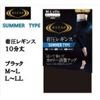 ライザップ レギンス 夏用 着圧レギンス  サマータイプ 10分丈 ブラック 黒 日本製 グンゼ RIZAP