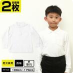 ポロシャツ【2枚セット】長袖 学童制服 小学校 小学生 スクール ポロ 男児 女児 男の子 女の子