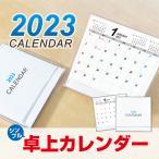 卓上カレンダー(プラスチックケース付 マット紙180kg) 2021年版1月〜12月 カレンダー シンプル