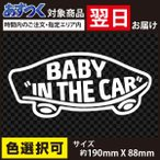 【全12色】 VANS風 BABY IN THE CAR ベビーインカー Aタイプ