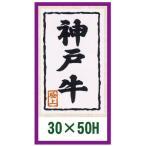 販促シール「神戸牛・極上」30x50mm「1冊1,000枚」《区分A》※ネコポス便【不可】※