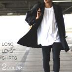 ロング丈 シャツ オーバーサイズ メンズ レディース フリーサイズ ブラック ベージュ モード モード系