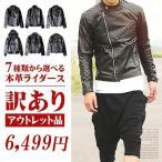 アウトレット 本革リアルレザーライダースジャケット【完全数量限定商品】 4999円