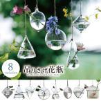 花瓶 ガラス おしゃれ 吊りさげ ハンギング 一輪挿し フラワーベース 花器 水耕栽培  納涼 お手軽 可愛い 癒し 涼しげ プレゼント