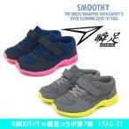 SMOOTHY(スムージー)×瞬足(しゅんそく)17AC-27  スムージー提案カラー 第7弾 スニーカー 靴18,19,20,21,22,23,24cm