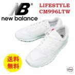 ニューバランス New balance CM996LTW (D) WHITE(LTW) LIFESTYLE レディース ランニング スポーツ ウォーキング  正規取扱店