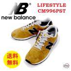 ニューバランス New balance CM996PST メンズ レディース ランニング スポーツ ウォーキング  正規取扱店