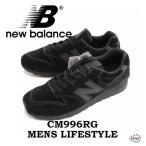 ニューバランス New balance CM996RG (D) Ms RUN STYLE BLACK(RG) LIFESTYLE 26.5cm 27.0cm 27.5cm ランニング スポーツ ウォーキング 黒 正規取扱店 メンズ新品
