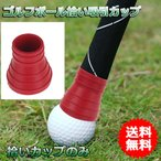 【ノーブランド品】ゴルフボールピックアップ ゴルフボール拾い ボールパターグリップ用 吸引カップ レッド
