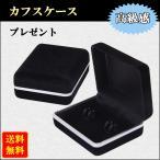 Cuff - SONONIA カフスボタン収納ボックス 収納ケース ジュエリー収納 ボックス 豪華 黒い  全2サイズ選べ - 2.6 インチ