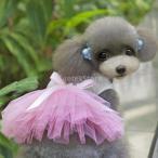 【ノーブランド品】ドレス スカート ドッグウェア コスチューム コスプレ 愛犬 犬用 犬服 可愛い ピンク (S)