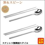 【ノーブランド品】韓国食器/ ステンレス製、箸(はし)+スプーン(匙)のセット