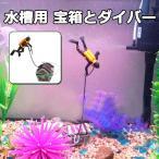 【ノーブランド品】アクアリウム 水槽用 オーナメント 飾り 宝箱&ダイバー