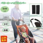 ノーブランド品 4pcs ナイロン 赤ちゃん 乳母車 ベビーカー用 ハンドルカバー グリップカバー バーカバー 耐久性